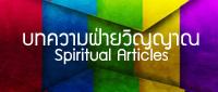 บทความฝ่ายวิญญาณ1